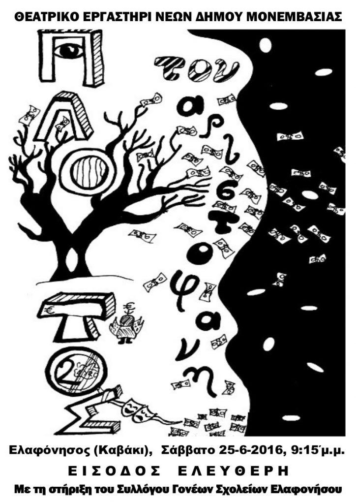 αφίσα Ελαφόνησος